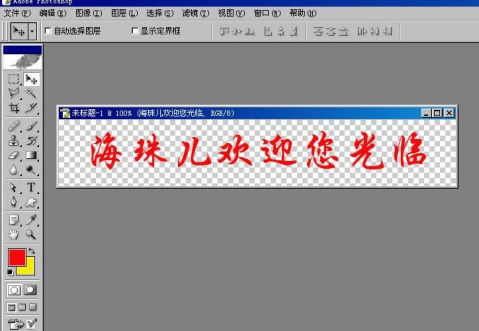 【转载】 PS+IR制作透明七彩闪字 - 思想 - 思想似烟