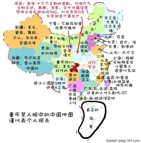 【转载】 中国人眼中的地图 - bszhout - 平凡的世界