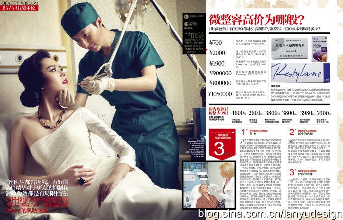 天鹅公主 芭莎式优雅! 《时尚芭莎》11月刊美容大片 - 设计师兰玉 - 设计师兰玉