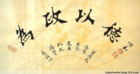 原创  翟顺和的字为政以德 - 翟顺和 - 悠然见南山
