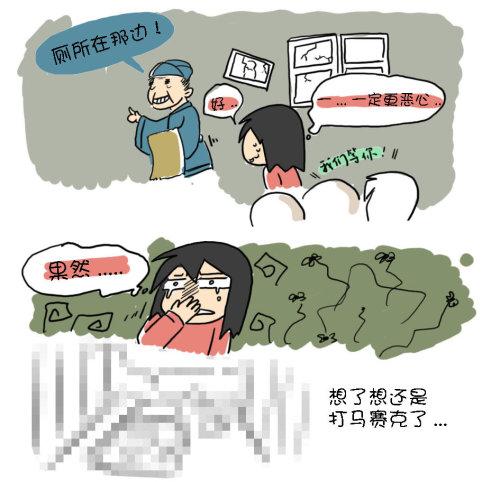 11月16日清晨的梦 - 小步 - 小步漫画日记