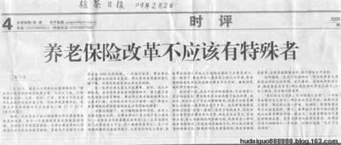 265、养老保险改革公务员不能特殊  胡代国的博客 - hudaiguo888888 - 胡代国的博客