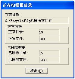 怎么找回回收站里已经删除的文件? - GxneT - GxneT的博客