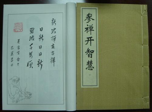 """人之善恶来自""""六根"""" - 廖新波 - 医生哥波子"""
