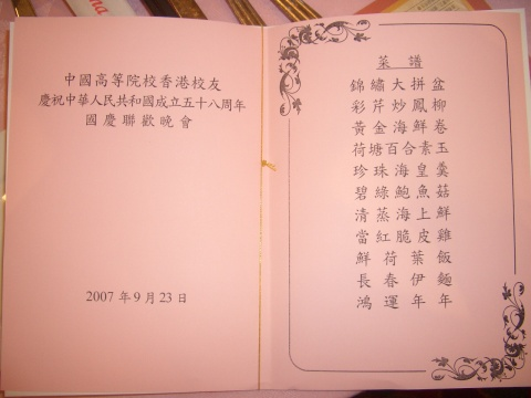 〔原创〕高校联国庆联欢(28P) - 狮子山上雾茫茫 - 狮子山上雾茫茫攝影集 的博客