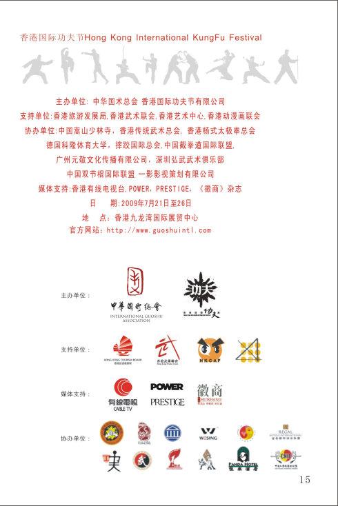 2009香港首届功夫节《世界中华国术大赛》全面招商中2 - gdtvcdx - http://you.video.sin