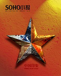 中国印象——人在锦胡同 - soho小报 - SOHO小报的博客