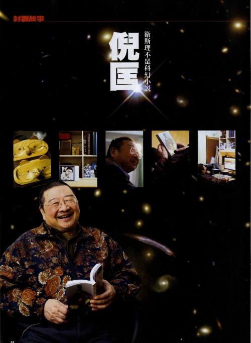 科幻已死?——寻找卫斯理的薪火 - 新幻界 - 《新幻界》——最靠谱的幻想文学电子杂志