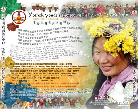 原创纪录片:《玉妥云丹贡波医疗中心》2007 - 喇嘛百宝箱 - 喇嘛百宝箱