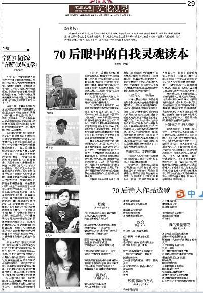 """部分媒体对""""2009中国70诗歌论坛·银川诗会""""的报道 - 梦亦非 - 小雪初晴楼"""