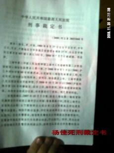 杨佳的不归之途 - 老虎庙 - 24小时在线博客