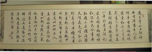 """新装裱的13米书画长卷""""诗情画意""""(二) - 苏泽立 - 苏泽立的博客"""