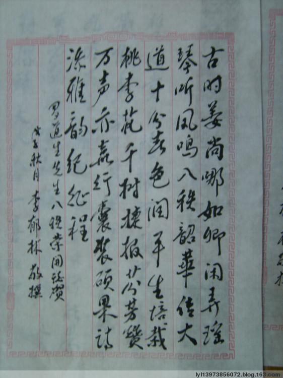 引用 罗道生先生八十大寿志贺 - lysc2000 - 涟漪诗词