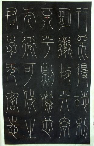 【引用】一本珍贵的铁线篆书字帖——唐谦卦 - lixuefeng333 - 李雪峰博客