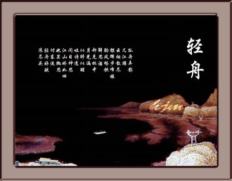 [原]  轻舟 - 黄靖媚 - hjm .