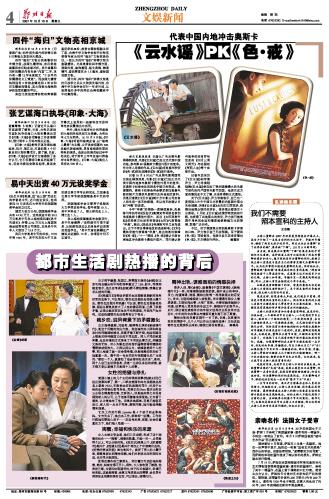 郑州日报:我们不需要照本宣科的主持人 - wzs325 - 王志顺