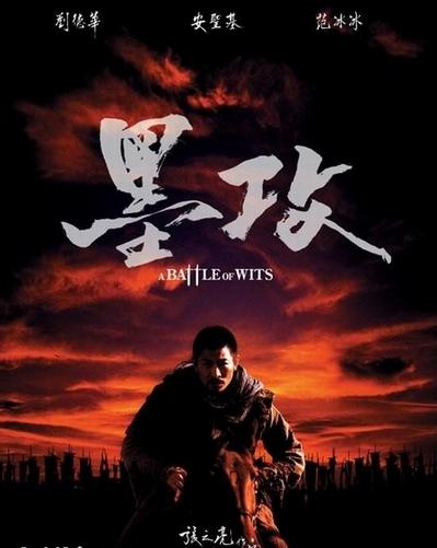《墨攻》:多情总被无情恼 - 刘放 - 刘放的惊鸿一瞥