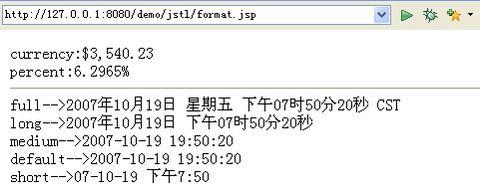 JSTL之数字、日期格式化---fmt:formatNumber/、fmt:formatDate/ - 和申 - 和申的个人主页