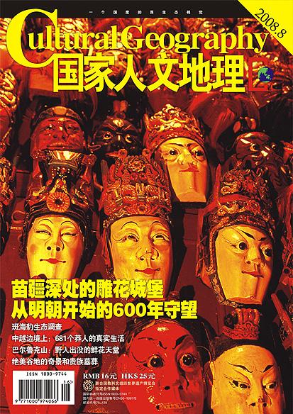 《国家人文地理》2008年8月号 - 国家人文地理 - 《国家人文地理》官方博客