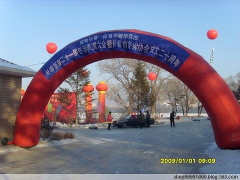 长春冬泳协会建会20年暨元旦庆典【原创】 - 沉醉 - 祝博友新年快乐!