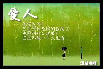 爱人 - 潇彧 - 潇彧咖啡-幸福咖啡