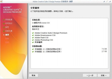 Adobe CS3的安装与破解 包括PhotoShop CS3 Flash CS3