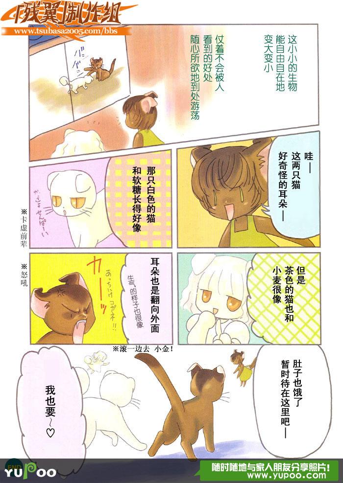 CLAMP作品(全彩漫画)2 - 默默=ω= - 我不会画画