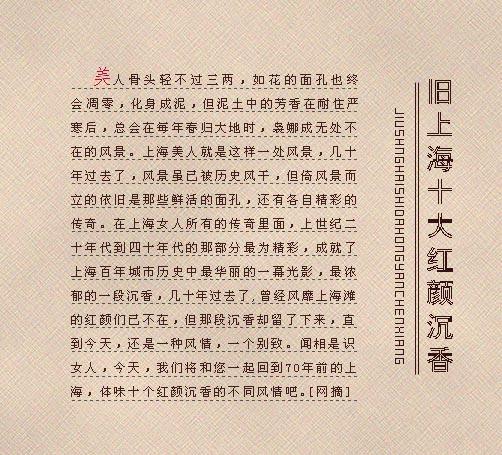 旧上海十大红颜沉香 - . - .