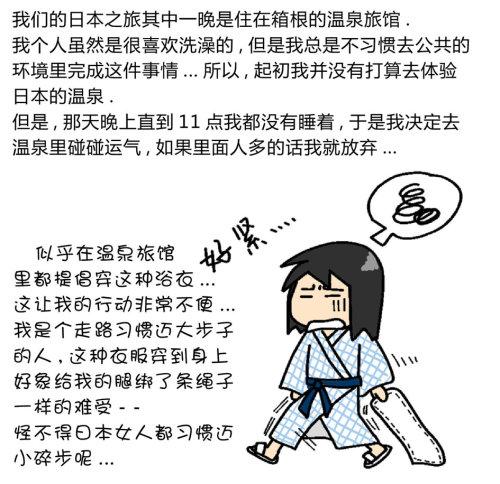 相机下的日本(五)--温泉之旅 - 小步 - 小步漫画日记