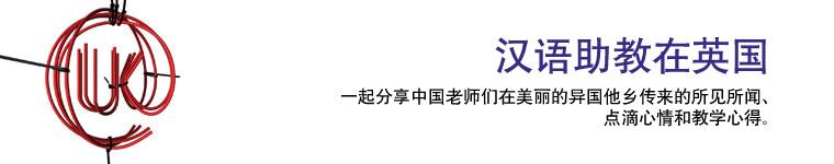 【每年固定项目】汉语助教在英国 - 麦田守望者 - 对外汉语教学交流