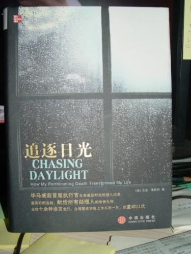 在《追逐日光》的眼中看我生命中的历程 - 苗得雨 - 苗得雨:网事争锋