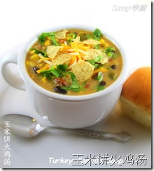 玉米饼火鸡汤 / Turkey Tortilla Soup