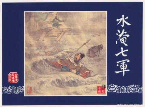 (引)三国演义连环画 - 海之魂 - 海之魂