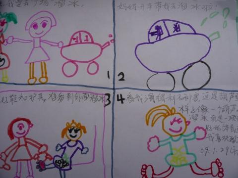 观察记录本 - czguojian2008 - 快乐学习 快乐生活 快乐成长