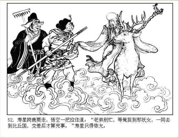 河北美版西游记连环画之三十 【比丘国】 - 丁午 - 漫话西游