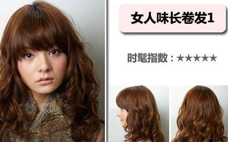 女人味长卷发1