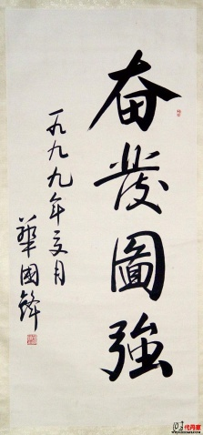 【引用】沉痛悼念华国锋 - 青松 - 青松的博客