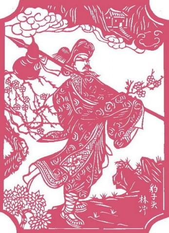 【转载】 剪纸:《水浒传》108将(上) - 剪纸刘罡 - 剪纸刘罡的博客