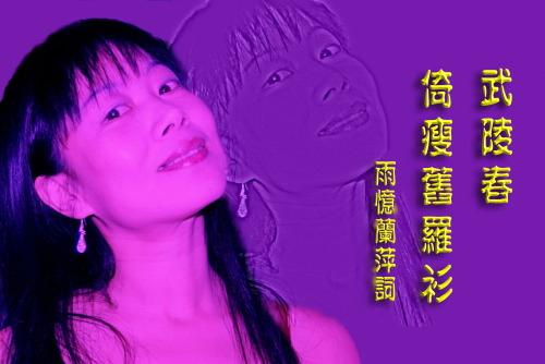 雨忆兰萍词 /【武陵春】* 倚瘦旧罗衫 - 雨忆兰萍 - 网易雨忆兰萍的博客