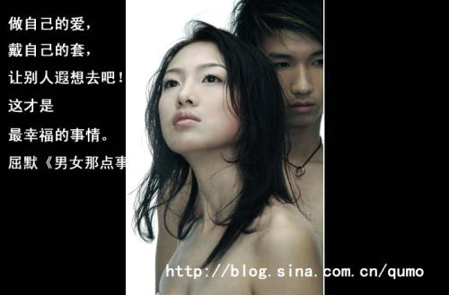 男人和女人之间的那点事(绝对经典,有此不必再看) - 云层雨后 - 220077.mm 的博客