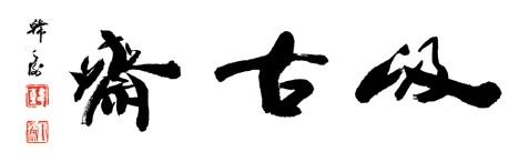 """韩天衡院长给我题写斋名""""汲古斋"""" - 博夫 - 博夫博客"""