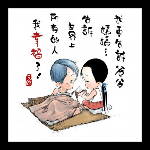 情人节快乐! - 秋葉飛鴻 - 秋葉飛鴻
