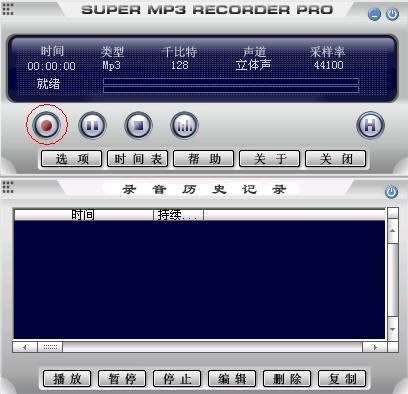 轻松录制自己的歌曲【原】 - 龙域 - 龙域的网易博客