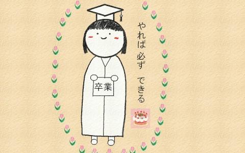 痛苦的学习? - hong--成功日语 - 成功日语--学习日语走向幸福人生