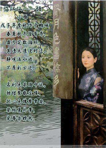 临江仙——悟 - 小雁 - 云淡烟轻