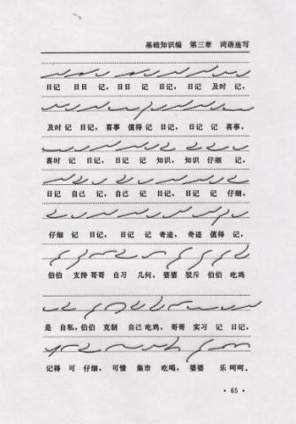 """跟我学《北方速记》 第三章 词语连写 - 速记天地 - 速记天地 宣传""""手写速记"""" 的 阵地"""
