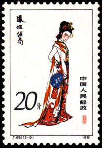 中国古典文学名著邮票——《红楼梦》 - qiwei8227 - 快乐至上