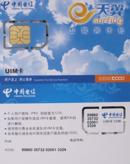 中国电信天翼uim卡怎么激活