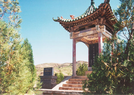 刘志丹将军殉难纪念亭(山西省柳林县三交镇) - 刘继兴 - 刘继兴的BLOG