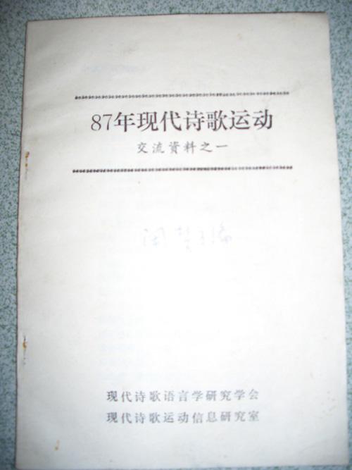 """""""中国诗歌的脸""""展出的老民刊 - 杨克 - 杨克博客"""